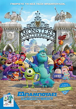 Monsters University.jpg