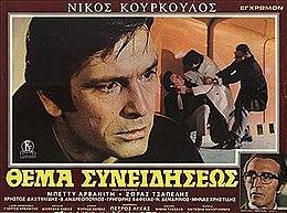 Αποτέλεσμα εικόνας για ελληνικη ταινια θεμα συνειδησεως
