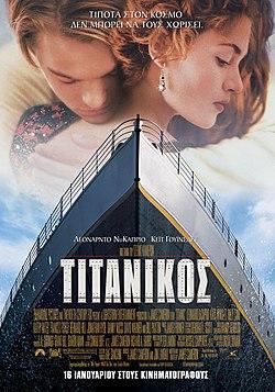 Titanic 1997 poster.jpg