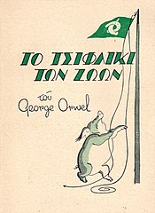 G Orwell Animal Farm 1st Greek edn 1951.jpg