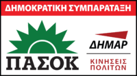 Democratic Coalition (Greece logo).png