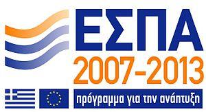 Το λογότυπο του ΕΣΠΑ