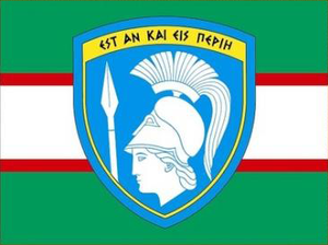 2nd Mechanized Infantry Division (Greece flag).png
