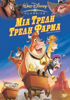 Home on the Range (Greek DVD Cover).jpg