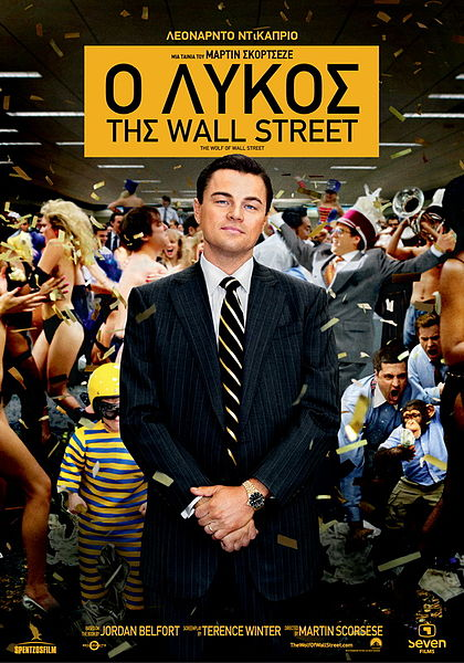 Αρχείο:The Wolf of Wall Street.jpg