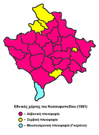 Ο δήμος Γκόρα του Κοσσυφοπεδίου με γαλάζιο χρώμα (κάτω).
