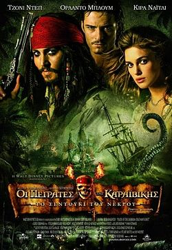 Pirates of the caribbean dead mans chest ver2.jpg