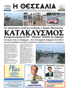 Thessalia-volos-2006-10-10.png
