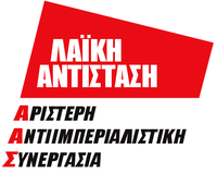 Logo People's Resistance.png