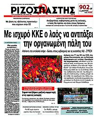 Rizospastis front page.jpg