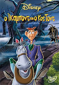 The Adventures of Ichabod and Mr. Toad - Greek DVD Cover.jpg