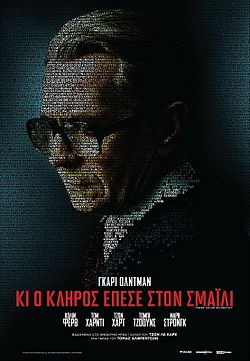 Tinker Tailor Soldier Spy.jpg
