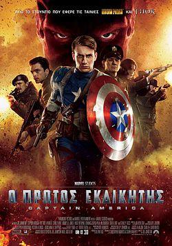 Captain America 250px-%CE%9F_%CE%A0%CF%81%CF%8E%CF%84%CE%BF%CF%82_%CE%95%CE%BA%CE%B4%CE%B9%CE%BA%CE%B7%CF%84%CE%AE%CF%82_Captain_America