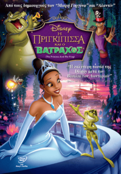 Princess and the Frog DVD.png