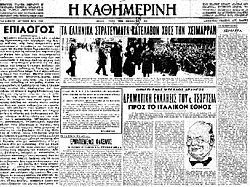 Kathimerini.Battle.of.Xeimarra.1940.jpg