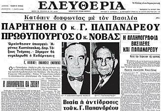 Εξώφυλλο της εφημερίδας «Ελευθερία» αναγγέλλει την Κυβέρνηση Νόβα