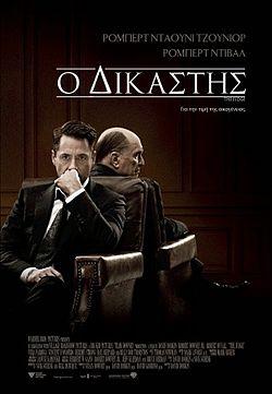 Ο δικαστής (ταινία)