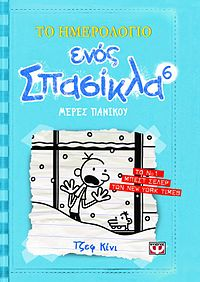 Diary of a wimpy kid 6 greek.jpg
