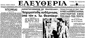 Εξώφυλλο της εφημερίδας «Ελευθερία» αναγγέλλει την Κυβέρνηση Θεοτόκη