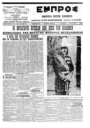 Η εφημερίδα Εμπρός ανακοινώνει την έναρξη του πολέμου