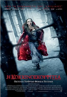 Red Riding Hood - Poster.jpg