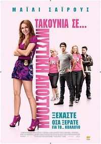 So Undercover - Takounia se... mystiki apostoli (greek official poster).jpg