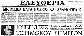 Εξώφυλλο της εφημερίδας «Ελευθερία» αναγγέλλει την Κυβέρνηση Τσιριμώκου