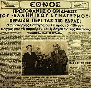Πρωτοσέλιδο της εφημερίδας «Έθνος» της 19ης Νοεμβρίου 1952