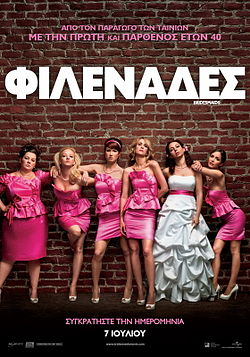 Bridesmaids (film poster).jpg