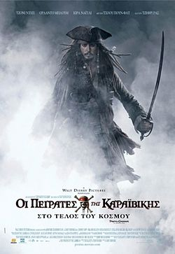 Pirates-of-the-caribbean -at-world's-end-poster.jpg