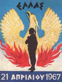 Ο Φοίνικας με τον Στρατιώτη, σύμβολο της Στρατιωτικής Χούντας