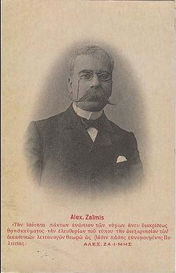 Zaimis-Alex.jpg