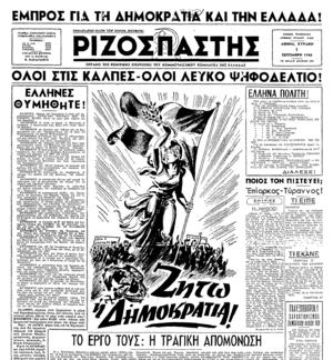 Η εφημερίδα του ΚΚΕ Ριζοσπάστης καλεί τον ελληνικό λαό να ρίξει λευκό στο δημοψήφισμα για την επαναφορά της Μοναρχίας (φύλλο 1ης Σεπτεμβρίου 1946).