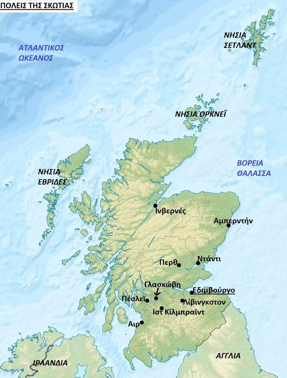 Scotlandgreekmap