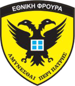 Cypriot National Guard emblem.png