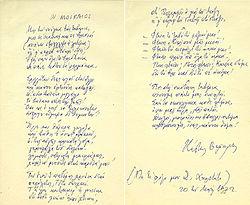 «Οι μοιραίοι», χειρόγραφο του ποιητή