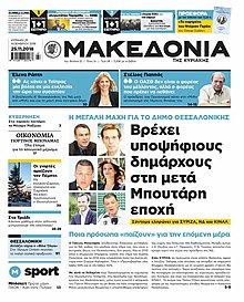 Makedonia front page.jpg
