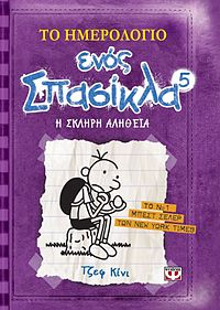 Diary of a wimpy kid 5 greek.jpg