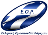 Hellenic Rugby Federation logo.png