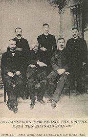 """""""Εκτελεστικόν Κυβέρνησις της Κρήτης κατά την Επανάστασιν 1897"""", επιστολικό δελτάριο των αρχών του 20ου αι."""