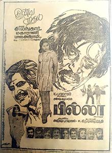 <i>Billa</i> (1980 film) 1980 film directed by R. Krishnamurthy