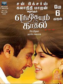 Engeyum Kadhal (2011) Hindi Dubbed