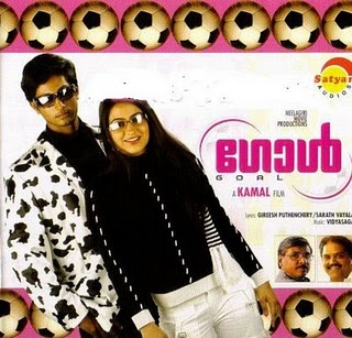 Archivo: Meta (2007 película de Malayalam) jpg.