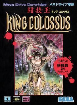 t�gi � king colossus wikipedia