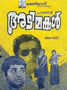 <i>Adimakal</i> 1969 film by K. S. Sethumadhavan
