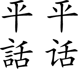 Pinghua Two varieties of Chinese spoken mostly by the Zhuang people of southern China