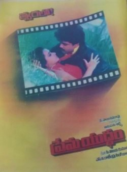 Image Result For Tamil Movie Pictures