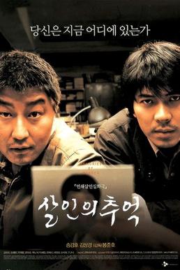 Salinui-chueok-south-korean-movie-poster