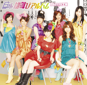 <i>6th Otakebi Album</i> 2010 studio album by Berryz Kobo