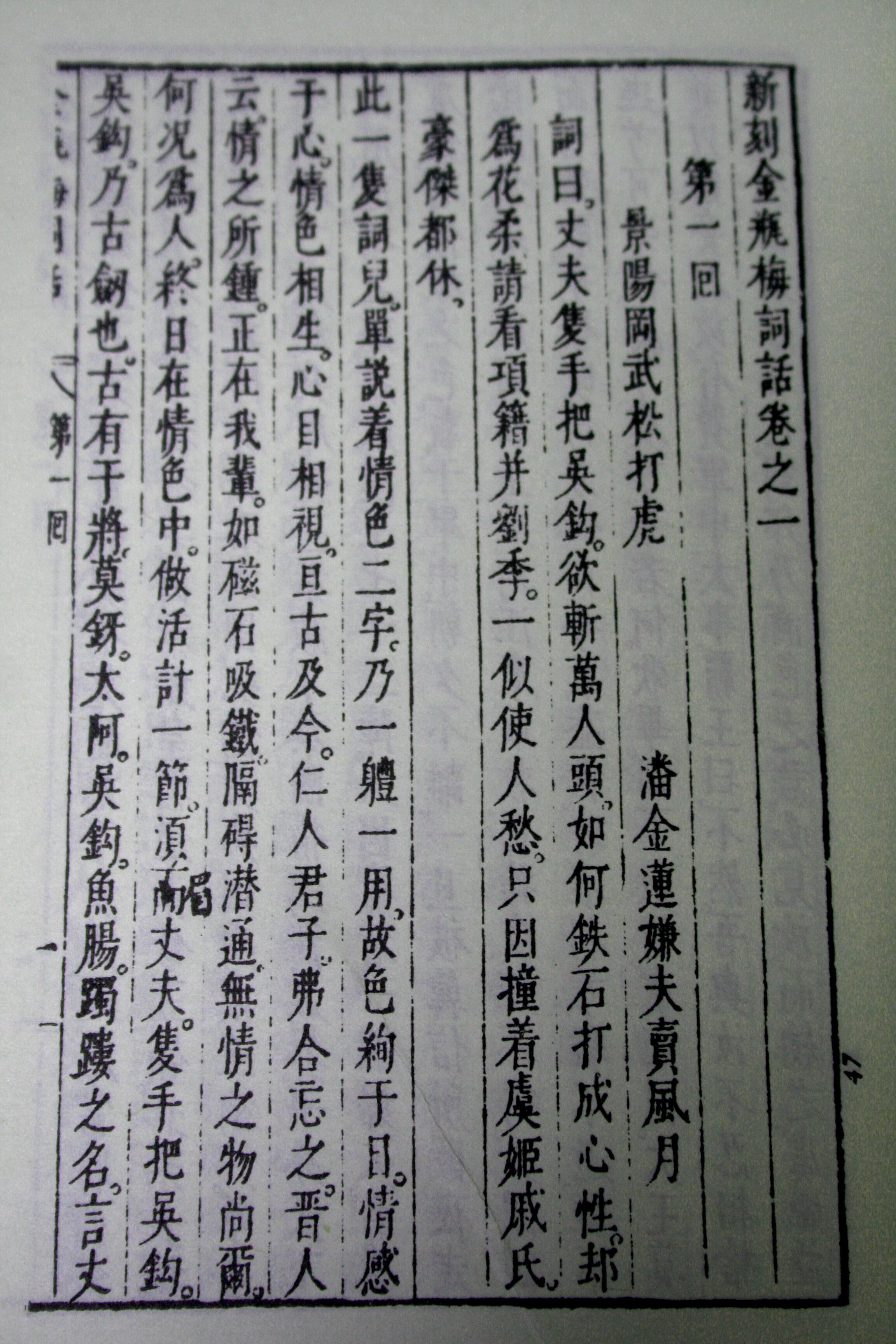 Jin Ping Mei - Wikipedia